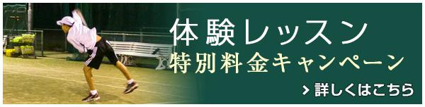体験レッスン特別料金キャンペーン